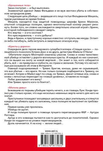 Криминальные романы Джеффри Дивера