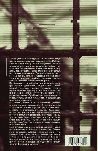 Бутырка. Тюремная тетрадь