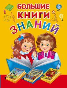 Большие книги знаний. Подарочный комплект из 3 книг в суперобложке и термоусадочной пленке