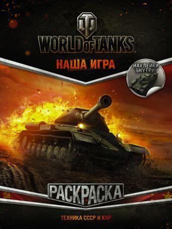 World of Tanks. Раскраска. Техника СССР и КНР (с наклейками)