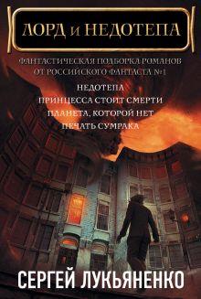 Сергей Лукьяненко: Лорд и Недотепа