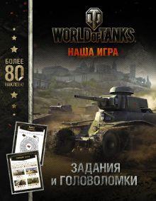 World of Tanks. Задания и головоломки (с наклейками)
