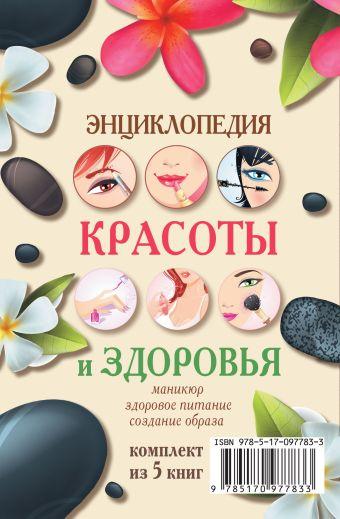 Энциклопедия здоровья и красоты