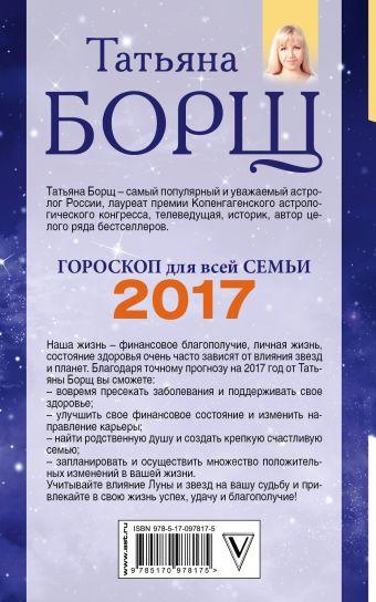 Гороскоп на 2017 год для всей семьи