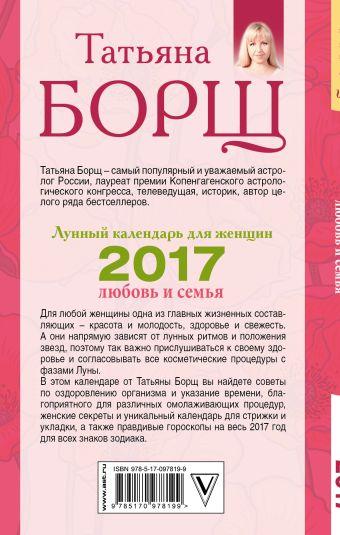 Лунный календарь для женщин на 2017 год: любовь и семья