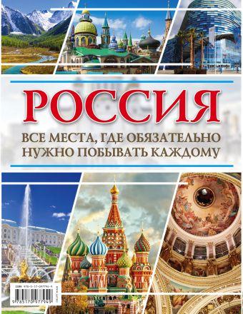 Россия. Все места, где обязательно нужно побывать каждому