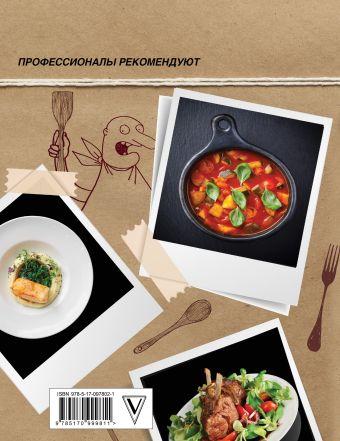 #РецептыРецепты. Большой подарок самых вкусных блюд