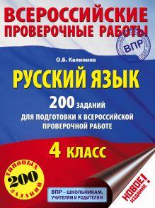 Русский язык. 200 заданий для подготовки к всероссийским проверочным работам