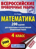 Математика. 200 заданий для подготовки к всероссийским проверочным работам