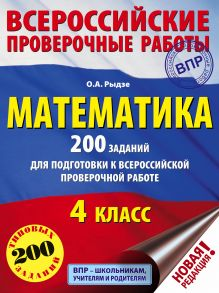 Рыдзе Оксана Анатольевна — Математика. 200 заданий для подготовки к всероссийским проверочным работам