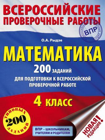 «Математика. 200 заданий для подготовки к всероссийским проверочным работам»
