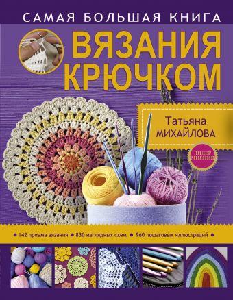 Самая большая книга вязания крючком
