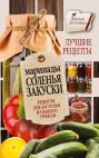 Маринады, соленья, закуски. Лучшие рецепты для застолья из вашего урожая