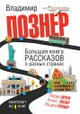 Большая книга рассказов о разных странах