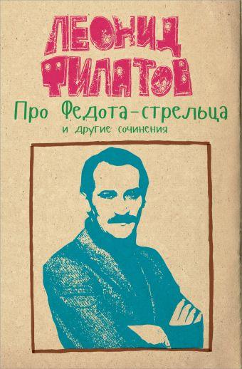 Про Федота-стрельца и другие сочинения Леонида Филатова
