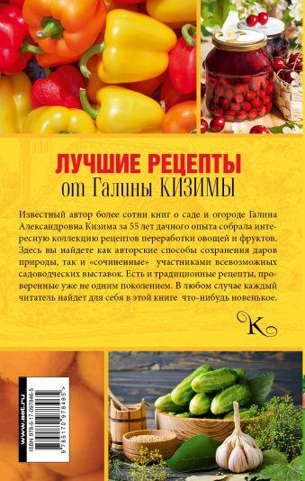 Лучшие рецепты от Галины Кизимы