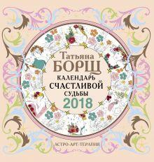 Календарь счастливой судьбы с заданиями на 2018 год
