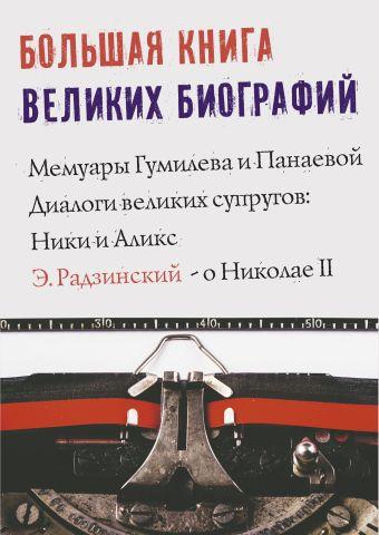Большая книга великих биографий