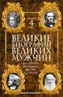 Великие биографии великих мужчин