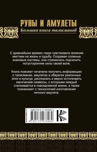 Руны и амулеты. Большая книга талисманов.