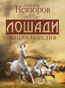 Александр Невзоров. Лошади энциклопедия