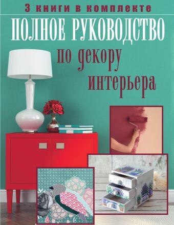 Полное руководство по декору интерьера