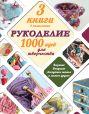 Рукоделие: 1000 идей для творчества