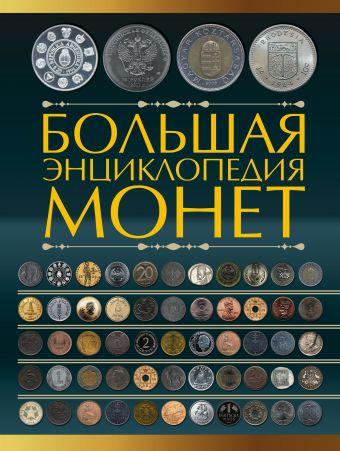 «Большая энциклопедия монет»