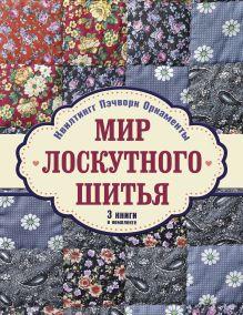 Мир лоскутного шитья
