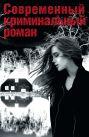 Современный криминальный роман