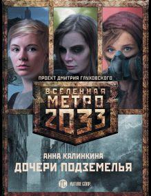 Метро 2033: Дочери подземелья (комплект из 3-х книг)