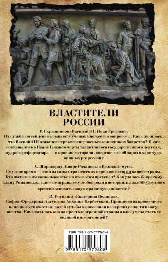 Властители России