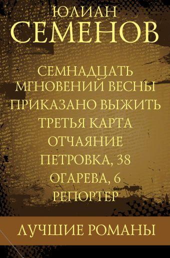 Юлиан Семенов. Лучшие романы
