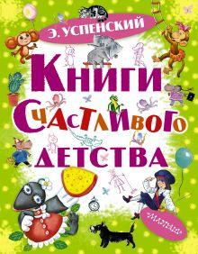 Книги счастливого детства