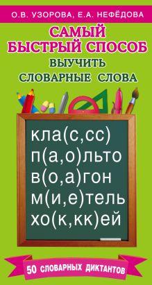 Самый быстрый способ выучить словарные слова