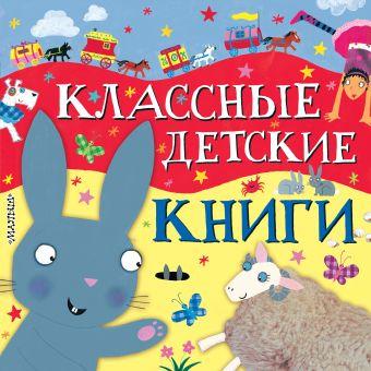 Классные детские книги
