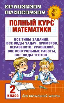Полный курс математики. 2 класс
