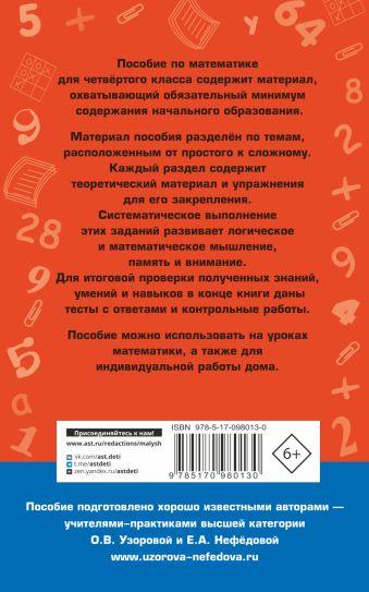 Полный курс математики. 4 класс