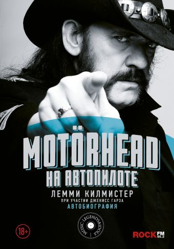 «Motorhead. На автопилоте»