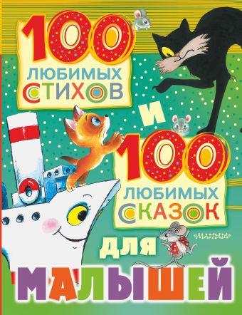 «100 любимых стихов и 100 любимых сказок для малышей»
