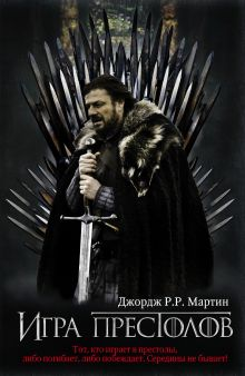 Игра престолов (новая картинка)