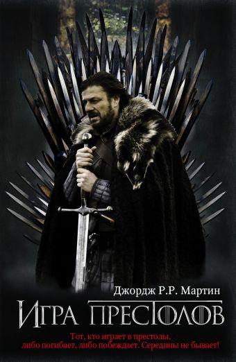 «Игра престолов (новая картинка)»