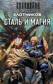 Сталь и магия (комплект из 4 книг)