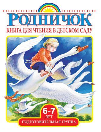 Книга для чтения в детском саду. Подготовительная группа (6-7 лет)