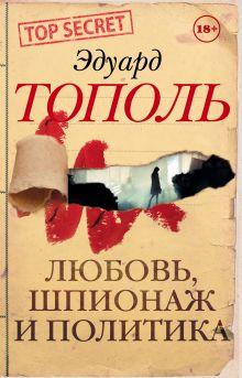 Любовь, шпионаж и политика (комплект из 4-х книг)