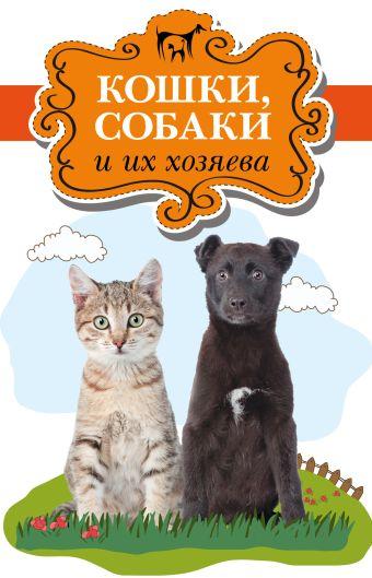 Кошки, собаки и их хозяева