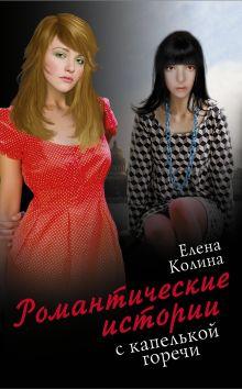 Романтические истории с капелькой горечи (комплект из 5 книг)