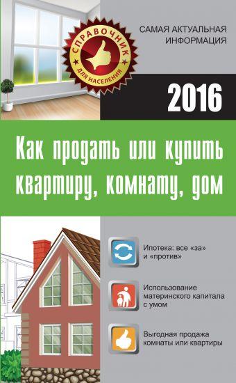 Как продать или купить квартиру, комнату, дом
