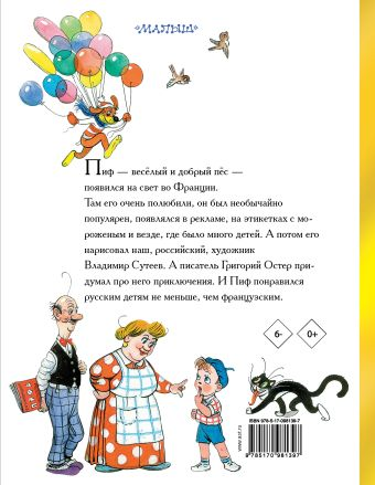 Приключения Пифа. Рисунки В. Сутеева