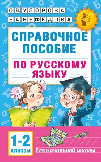 Справочное пособие по русскому языку. 1-2 классы